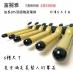 富麗雅Fodia 加長28%頂級金鈦陶瓷電棒/環球電壓(無隔熱收納套)