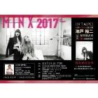 MINX2017.03.21  池戶裕二老師 來台發表秀X技術研習會 門票
