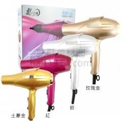 髮の奇緣 N99 高能量奈米負離子吹風機