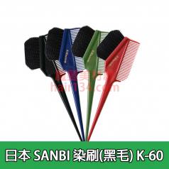 日SANBI K-60C 染梳