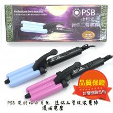 A07 PSB 皮詩比 小月光迷你三管波浪電棒/環球電壓