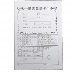 美髮專用顧客資料卡(200張 小張B5)