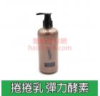 ODOR 歐朵魔力珍珠霜/護髮捲捲乳/彈力酵素(搭配烘罩)