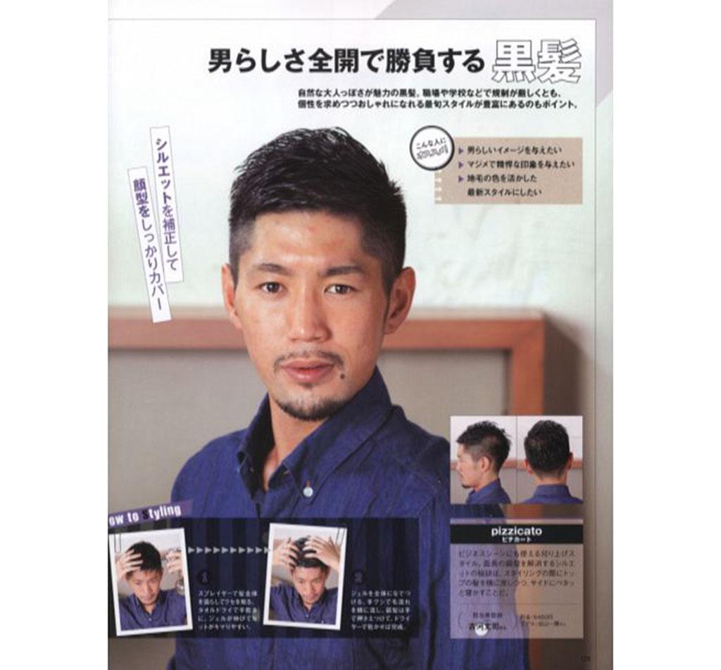 2014男儿童头发造型