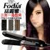 富麗雅Fodia T68B三合一造型夾