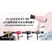 F00 JS QUEEN KT-99 迷你負離子攜帶型吹風機 國際電壓 雙電壓切換110V/220V