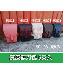 NEW 日式真皮剪刀包(5支裝)