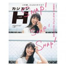 日本H髮型書 カジカジ H(ヘア) Vol.62 2019夏秋7月出版