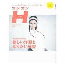 日本H髮型書 カジカジ H(ヘア) Vol.49 2015 春 4月出版