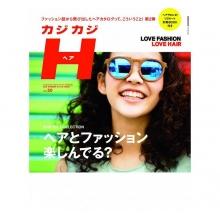 日本H髮型書 カジカジ H(ヘア) Vol.50 2015夏秋7月出版