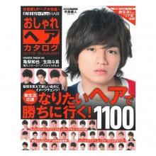 日本 年輕潮男 1000種髮型書
