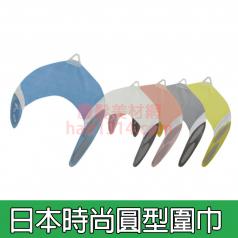 K1 日本製 圓型頸部圍巾 neck shutter 日本竹家 ME 時尚版