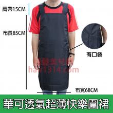 K0 華可快樂圍裙 透氣超薄 有口袋 重僅80g