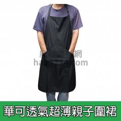 K0 華可親子掛頸圍裙 雙層口袋 透氣超薄  重僅88g