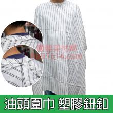 K00 油頭圍巾 塑膠鈕釦