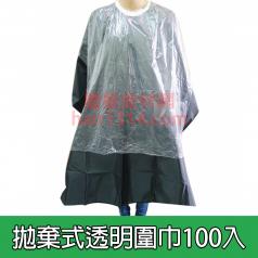 拋棄式透明圍巾 100入 115*90公分