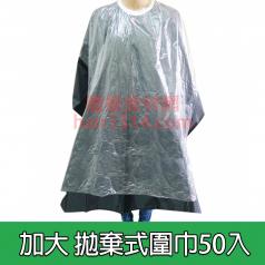 拋棄式透明加大圍巾  50入 150*120公分