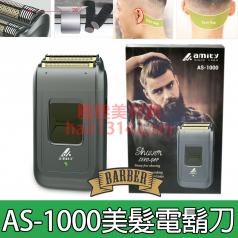 E01 雅娜蒂 AS-1000 美髮電動刮鬍刀
