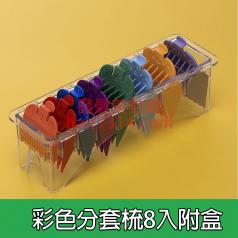 龱【分套梳】彩色分套梳8入組 附盒