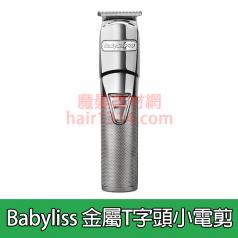 Babyliss FX788 金屬T字頭小電剪  法拉利設計款