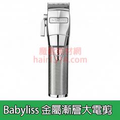 Babyliss FX870 金屬漸層大電剪  法拉利設計款