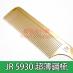 JR 5930 剪髮超薄鋼梳 / 推剪超薄金屬梳