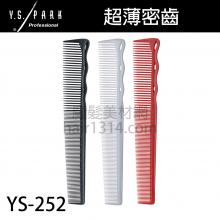 【Y.S. PARK】日本原裝進口 YS-252 18目引分剪髮梳 167mm 適合貼頭皮修輪廓