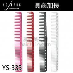 【Y.S. PARK】日本原裝進口 YS-333  剪髮梳 228mm