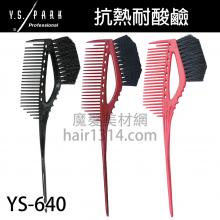 【Y.S. PARK】日本原裝進口 YS-640 染髮梳 230mm