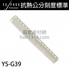 【Y.S. PARK】日本原裝進口 YS-G39 公分刻度 剪髮梳 180mm