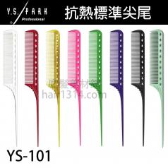 【Y.S. PARK】日本原裝進口 YS-101 尖尾梳 216mm