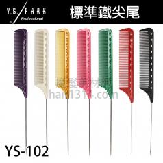 【Y.S. PARK】日本原裝進口 YS-102 鐵尖尾梳 220mm
