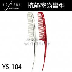 【Y.S. PARK】日本原裝進口 YS-104 半月型尖尾梳 202mm 適用綁髮紮髮