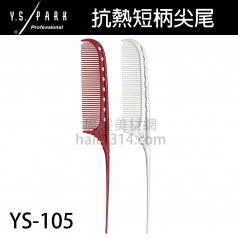【Y.S. PARK】日本原裝進口 YS-105 3/4短柄尖尾梳 192mm 適合綁髮紮髮