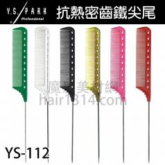 【Y.S. PARK】日本原裝進口 YS-112 鐵尖尾梳 225mm