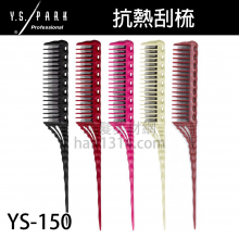 【Y.S. PARK】日本原裝進口 YS-150 刮梳 215mm
