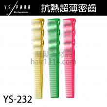 【Y.S. PARK】日本原裝進口 YS-232 18目引分剪髮梳 167mm 適合貼頭皮修輪廓