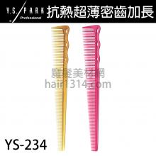 【Y.S. PARK】日本原裝進口 YS-234  剪髮梳 187mm 適合貼頭皮修輪廓