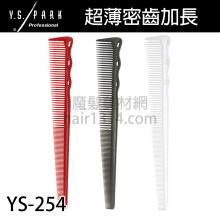 【Y.S. PARK】日本原裝進口 YS-254 剪髮梳 185mm 適合貼頭皮修輪廓