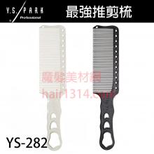 【Y.S. PARK】日本原裝進口 YS-282 剪髮梳 240mm 地表最強推剪梳 適用電剪