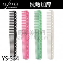 【Y.S. PARK】日本原裝進口 YS-334 剪髮梳 185mm
