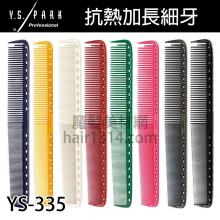 【Y.S. PARK】日本原裝進口 YS-335 剪髮梳 215mm
