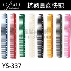 【Y.S. PARK】日本原裝進口 YS-337 剪髮梳 190mm 適合長捲髮