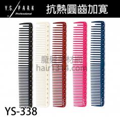 【Y.S. PARK】日本原裝進口 YS-338  剪髮梳 185mm 梳髮有光澤感