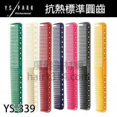 【Y.S. PARK】日本原裝進口 YS-339 剪髮梳 180mm