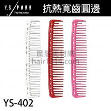 【Y.S. PARK】日本原裝進口 YS-402  大膽快剪剪髮梳 187mm