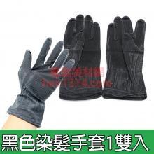 ZB1 黑色染髮手套-1雙入(S/M/L)防滑顆粒設計 25.5cm