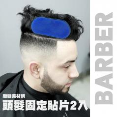 頭髮固定貼片 2入