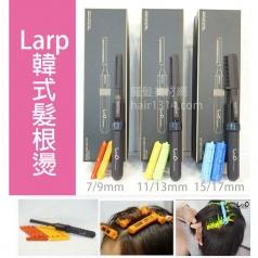 R00 日韓 Larp新式髮根燙(公司正貨)  現貨供應