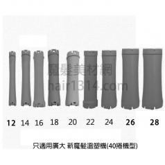 【熱塑捲】新式廣大熱塑捲(只適用廣大牌 新款的黑魔髮溫塑機) 單尺寸5支入
